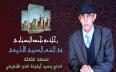 الحاج بلعيد أيقونة الفن الأمازيغي