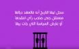 هكذا صانت حكومة ابن كيران الحقوق والحريات (فيديو)