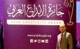 تتويج مغربي جديد  في جائزة الإبداع الأدبي بدبي
