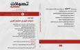 المركز المغربي للدراسات والأبحاث المعاصرة يصدر...