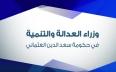 وزراء العدالة والتنمية في حكومة العثماني (فيديو)